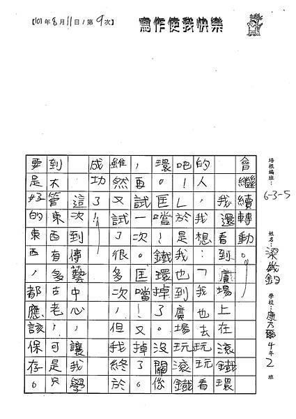 101W5109梁崴鈞 (2)