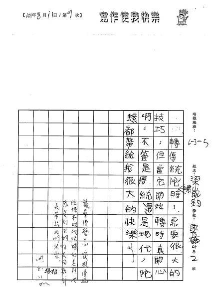 101W5109梁崴鈞 (3)