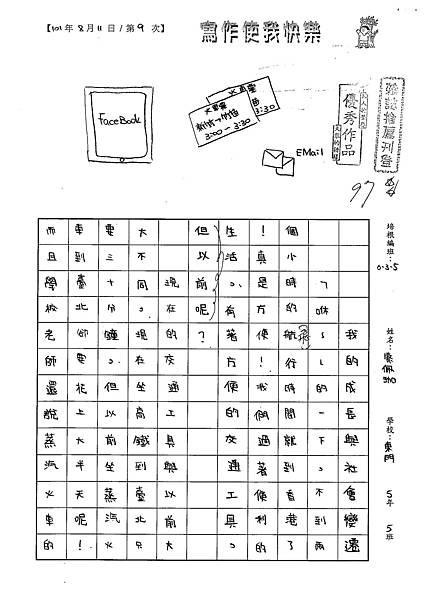 101W5109蔡佩珈 (1)