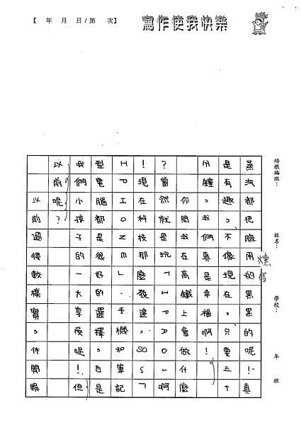 101W5109蔡佩珈 (2)
