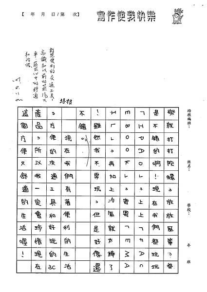 101W5109蔡佩珈 (3)