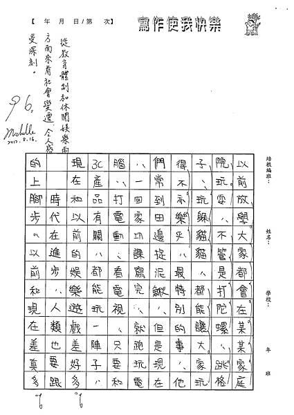 101W5109黃霈潔 (3)