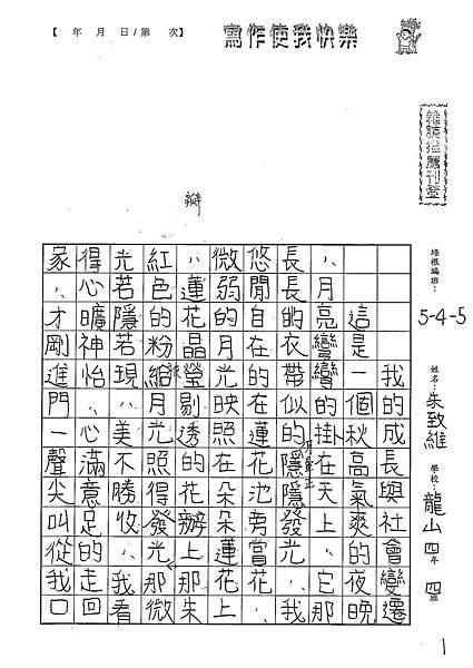 101W5109朱致維 (1)