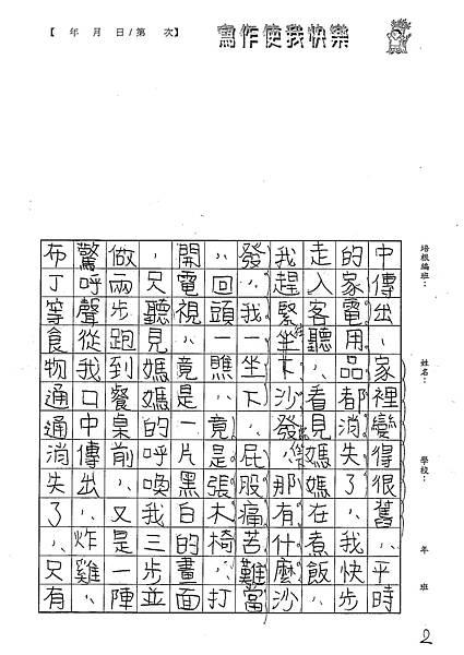 101W5109朱致維 (2)