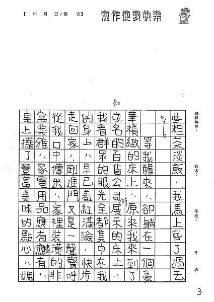 101W5109朱致維 (3)