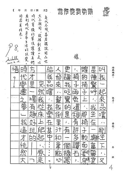 101W5109朱致維 (4)