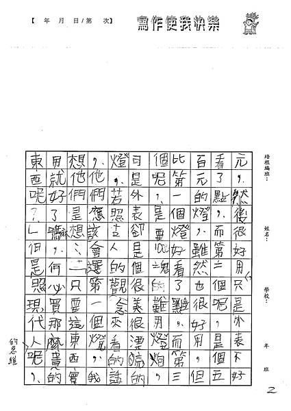101W5109歐陽良侑 (2)