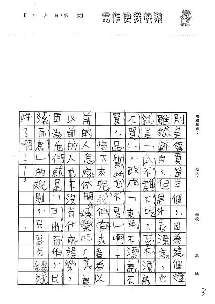 101W5109歐陽良侑 (3)