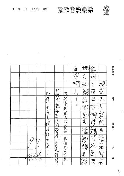 101W5109歐陽良侑 (4)