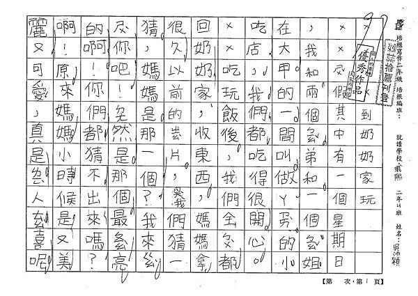 101TBW13吳沛穎 (1)