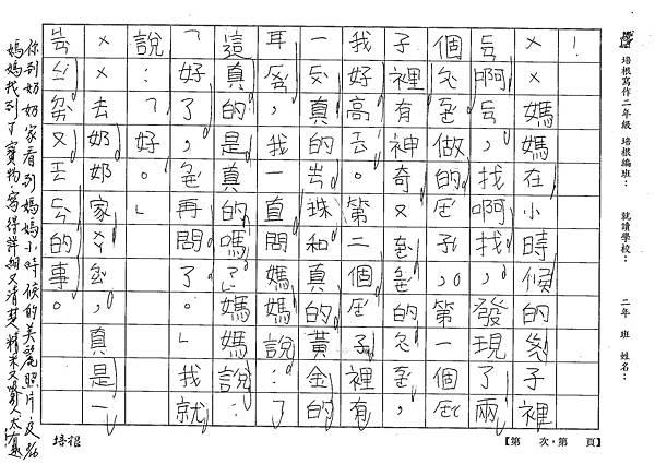 101TBW13吳沛穎 (2)