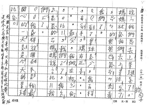 101TBW13高子鈞 (2)