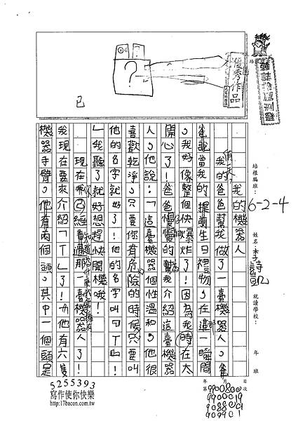 101TMW13李詩凱 (1)