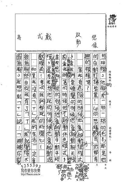 101TMW13李詩凱 (2)