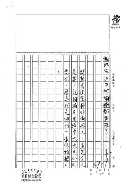 101TMW13李詩凱 (3)