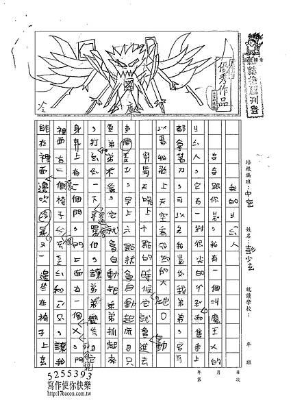 101TMW13彭少玄 (1)