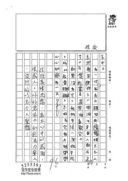 101TMW13彭少玄 (2)