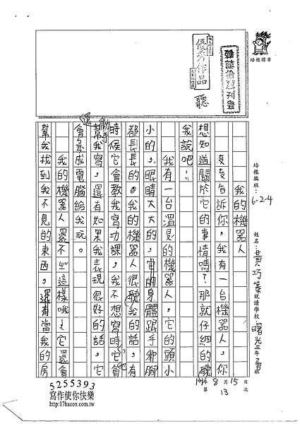 101TMW13黃巧蓁 (1)