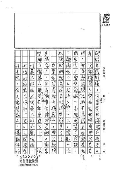 101TMW13黃巧蓁 (2)