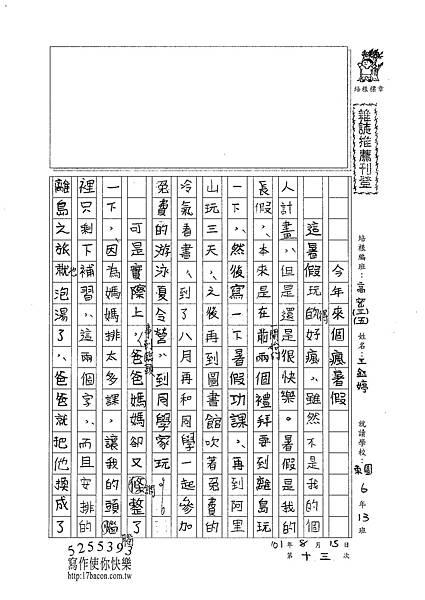 101TSW13王鈺婷 (1)