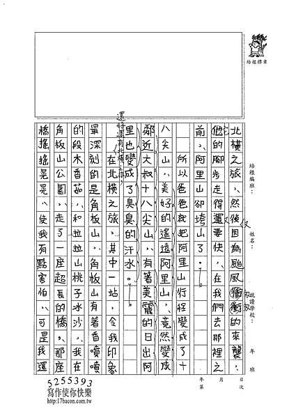 101TSW13王鈺婷 (2)