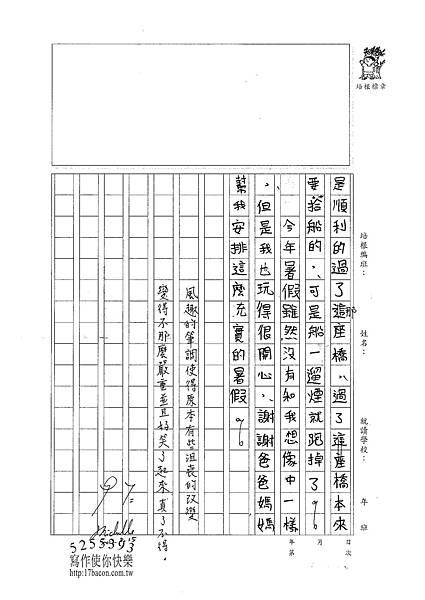101TSW13王鈺婷 (3)
