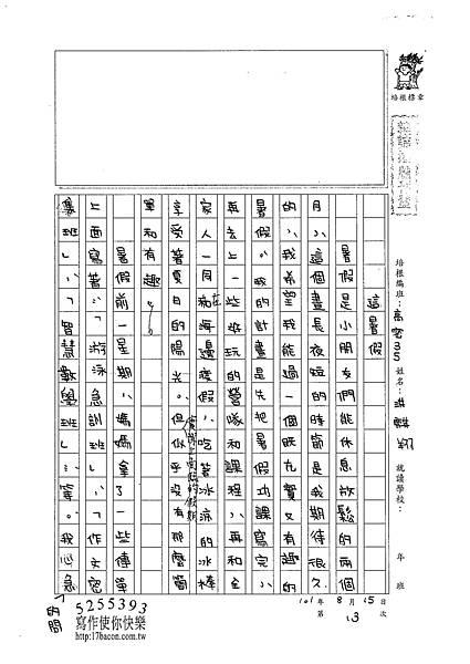 101TSW13洪麒翔 (1)