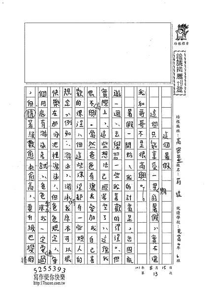 101TSW13范莉緹 (1)