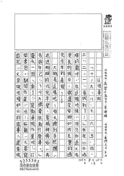 101TSW13黃郁雅 (1)
