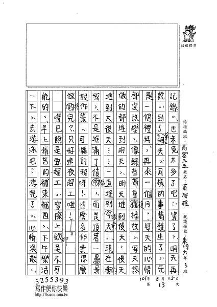 101TSW13黃郁雅 (2)