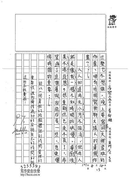 101TSW13黃郁雅 (3)