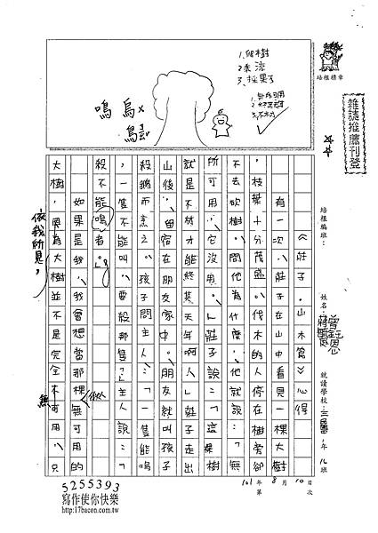 101WAS05蔣毓庭 (1)