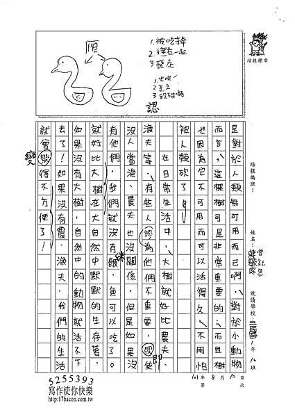 101WAS05蔣毓庭 (2)