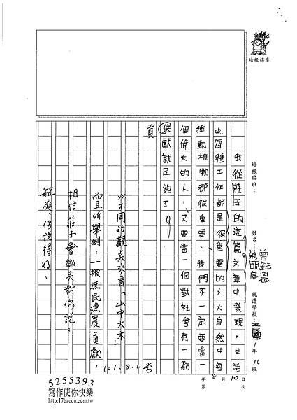 101WAS05蔣毓庭 (3)