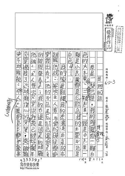 101W3109朱薏蓉 (1)