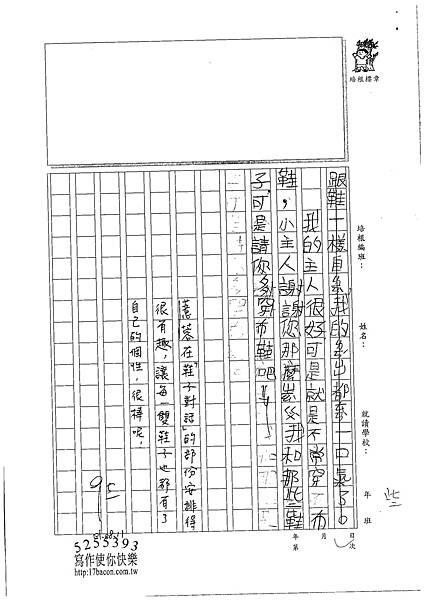101W3109朱薏蓉 (2)