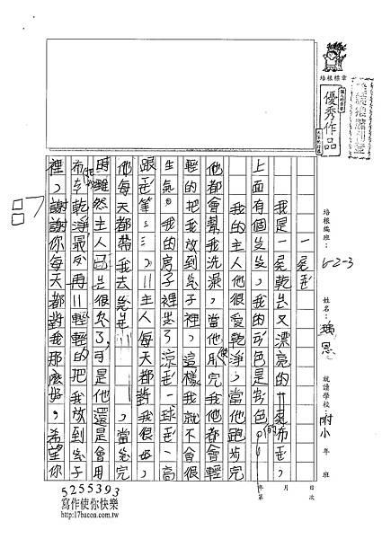 101W3109蔡瑀恩 (1)