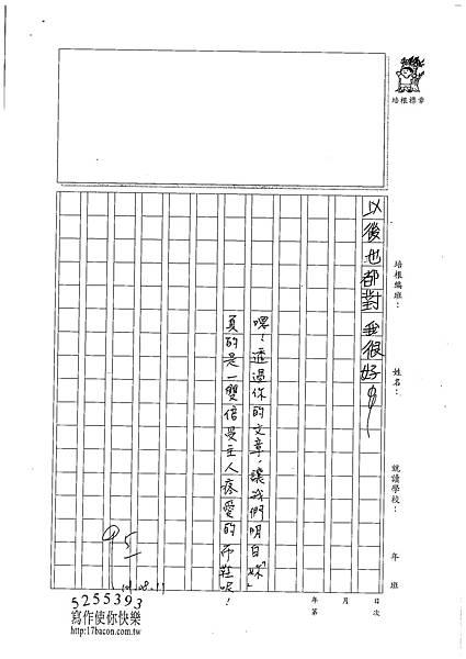 101W3109蔡瑀恩 (2)