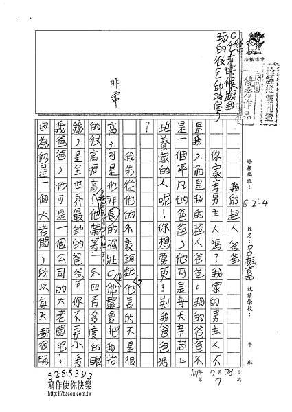 101W4107呂振嘉 (1)