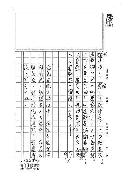 101W4107呂振嘉 (3)