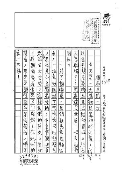 101W4109胡育豪 (1)
