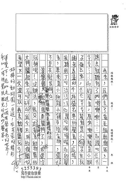 101W4109胡育豪 (2)