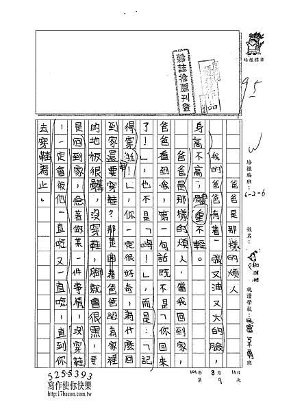 101W6109吳蕙旻 (1)
