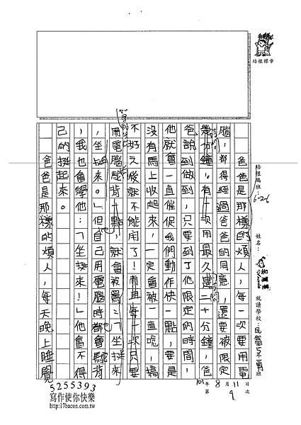 101W6109吳蕙旻 (2)