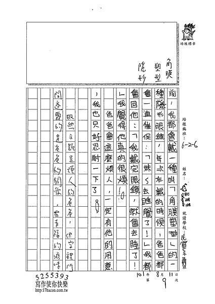 101W6109吳蕙旻 (3)