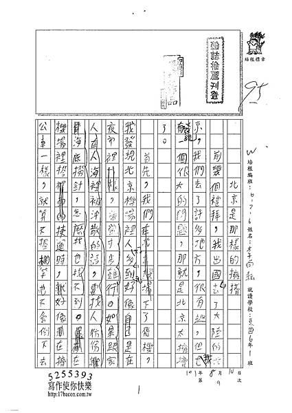 101W6109李尚耘 (1)