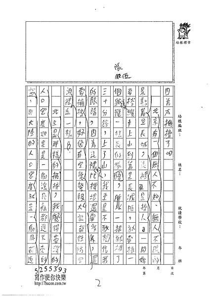 101W6109李尚耘 (2)