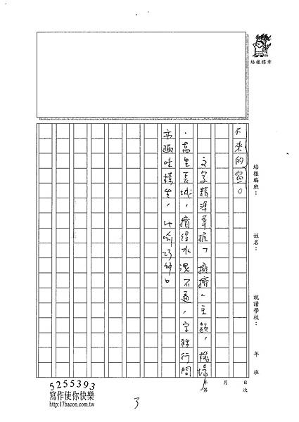 101W6109李尚耘 (3)