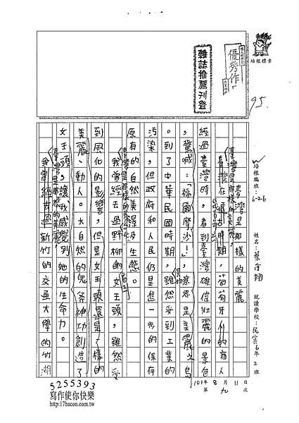 101W6109蔡宇翔 (1)