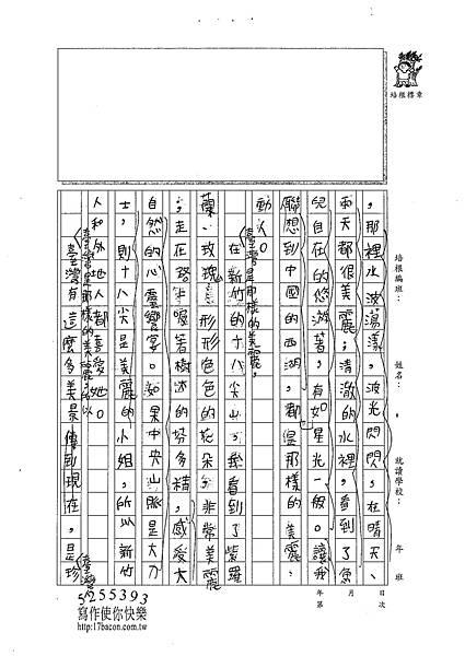 101W6109蔡宇翔 (2)